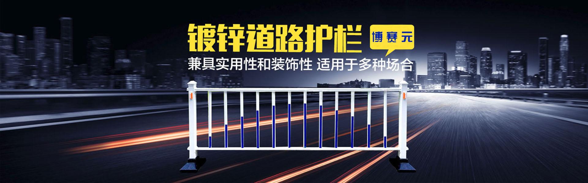 贵州道路护栏